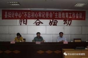 阳谷县妇幼保健计划生育服务中心--不忘初心紧记任务主题教育工作会议