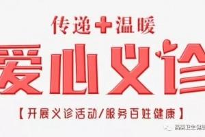【服务大众健康举动在高唐】好消息---------高唐县卫生健康局饯别主题教育活动为民服务解难题