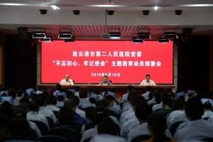 连云港市第二人民医院举行不忘初心紧记任务主题教育发动布置会