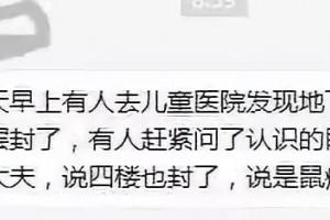 北京儿童医院有楼层关闭记者看望正常就诊未接到关闭告诉