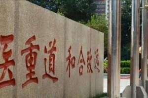 北京市卫健委扫除网传鼠疫病例两名确诊患者已无感染危险