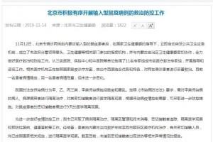 北京发布鼠疫患者最新病况这些法律问题医护人员都应该知道