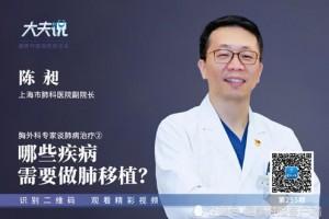 什么疾病需求肺移植肺癌可以吗五个问题了解肺移植
