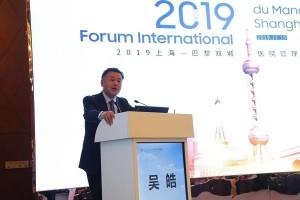 2019上海—巴黎双城医院办理世界论坛在沪举办