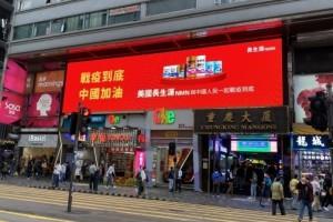 美国长生源NMN中国红大屏亮相香港,为中国加油打气