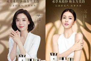 这个品牌很有底气,携手陈数、白鹿代言诠释东方美